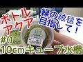 【ボトルアクアリウム】10cmキューブ水槽アイテム紹介!【グロッソ水草水槽10cmキュ…