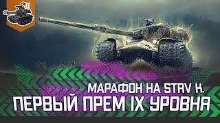 День 3 Марафон на первый прем  X уровня STRV K ★ World Of Tanks