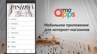 Мобильное приложение для интернет-магазинов.