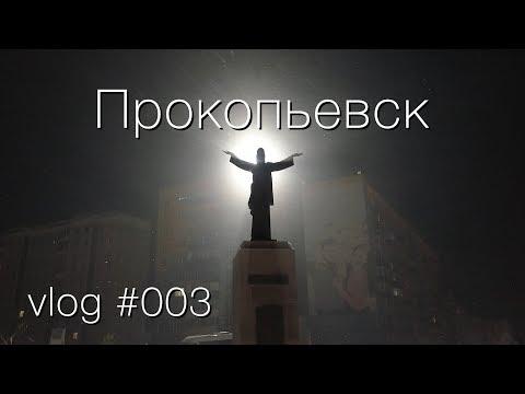 Vlog 003 - Внезапная съёмка в Прокопьевске