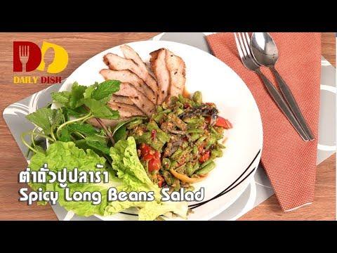 Spicy Long Beans Salad | Thai Food | ตำถั่วปูปลาร้า - วันที่ 10 Apr 2018