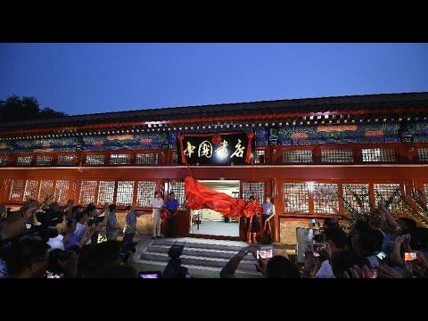 Ancient tower hosts 24-hour bookstore in Beijing