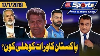 Pakistan ka Virat Kohli | G Sports with Waheed Khan 17th January 2019