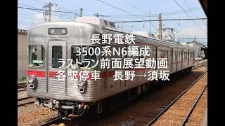 【約56年間の活躍】長野電鉄3500系N6編成 ラストラン前面展望 長野→須坂