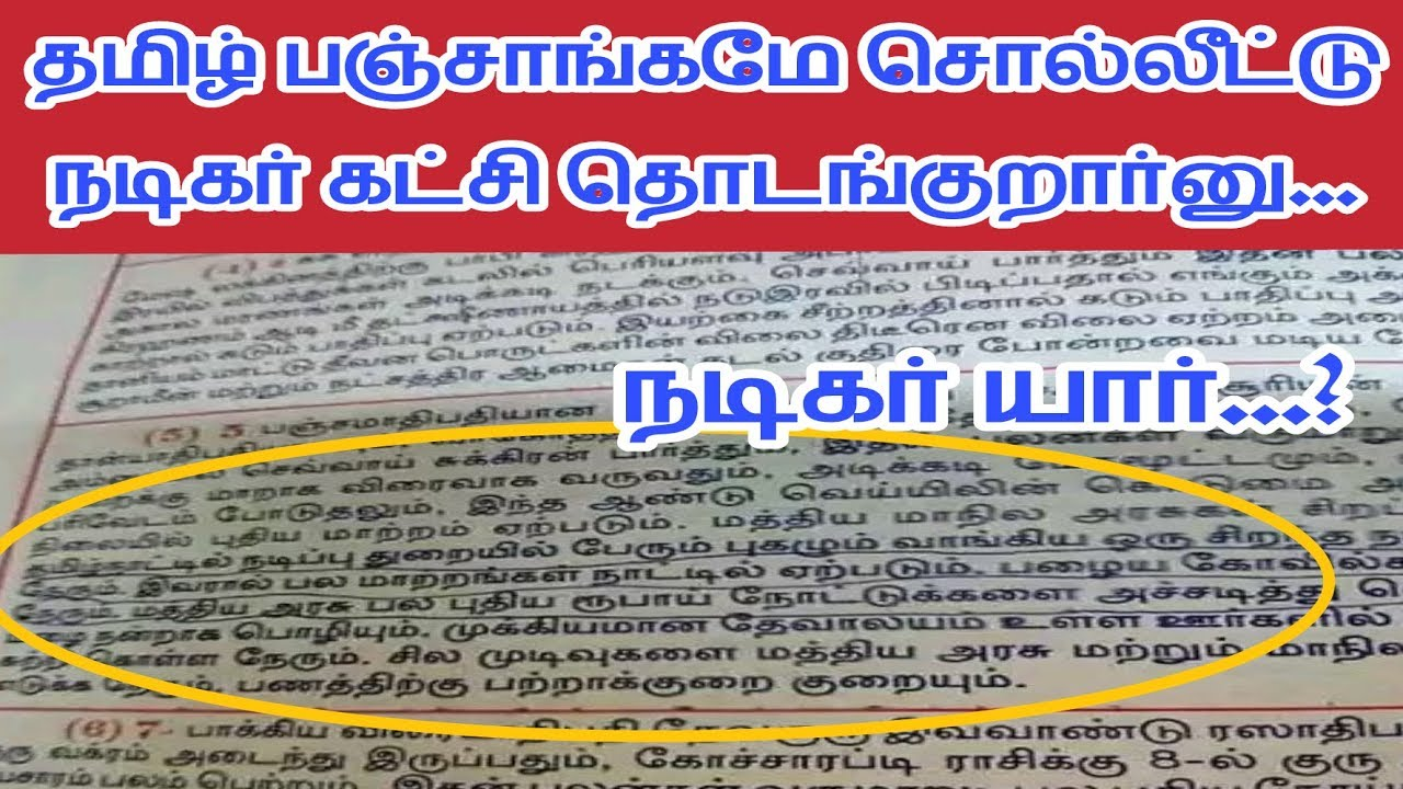 Which actor will come to politics     what is the Tamil Panchangam? | Tamil  Astrology