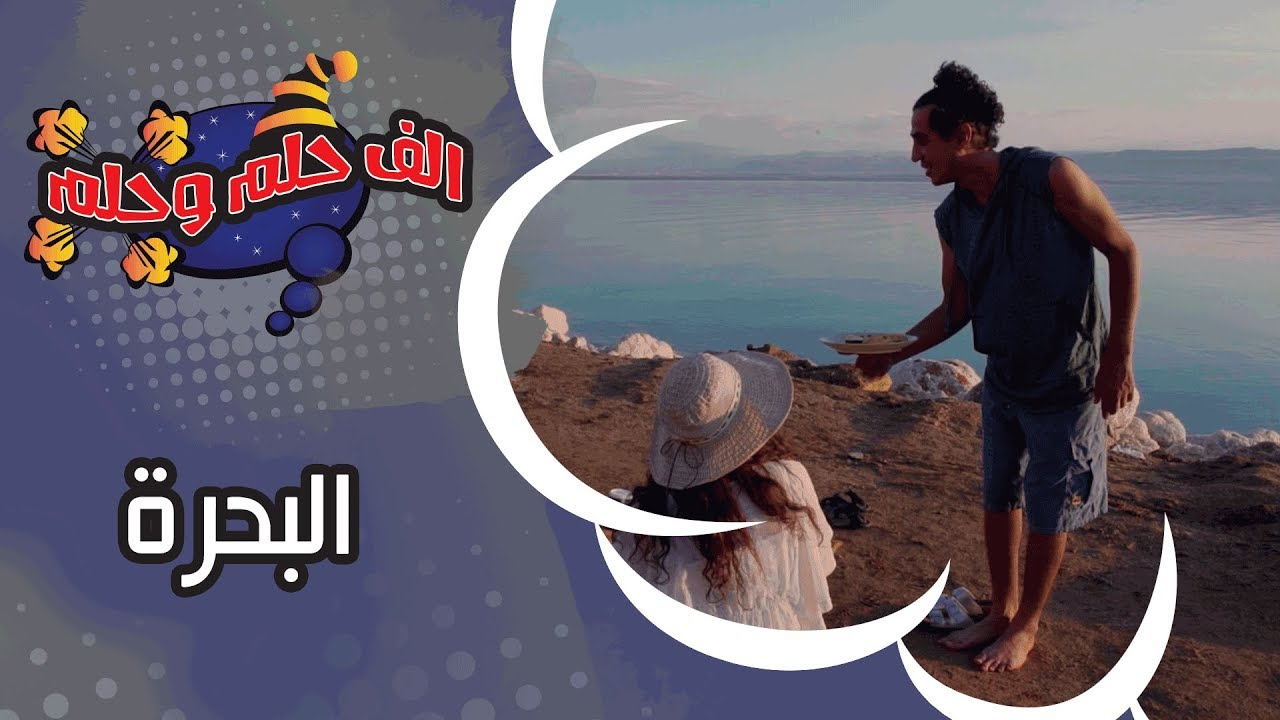 ألف حلم وحلم - الحلقة الثانية 2 - البحرة