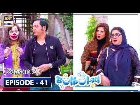 Bulbulay Season 2 | Episode 41 | 23rd Feb 2020 | ARY Digital Drama