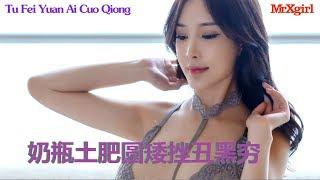 Download Video MrXgirl Love Tu Fei Yuan Ai Cuo Qiong (土肥圆矮挫穷) Part 01 Album XIUREN No.1314 MP3 3GP MP4
