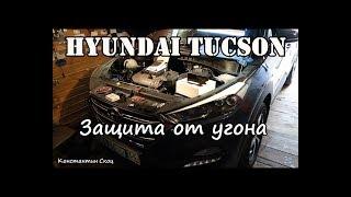 Hyundai Tucson - Защита от угона