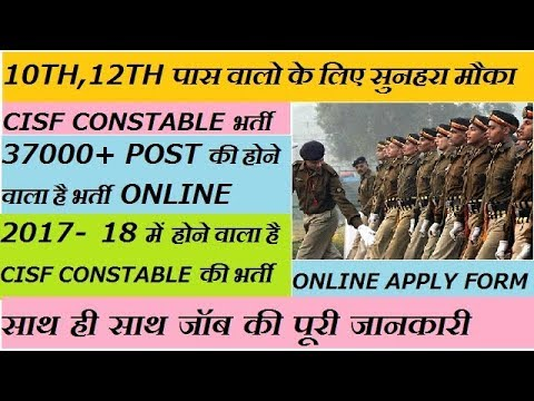 CISF CONSTABLE 37000+ VACANCY Upcoming Recruitment 2018 COMING SOON on design application, windows application, delete application, technology application, facebook application, references application, whatsapp application, complete application, employment application, career application, internet application, microsoft application, computer application, title application, user application, client application, email application, print application, open application,