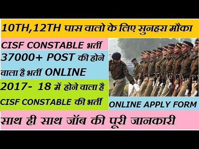 CISF CONSTABLE 37000+ VACANCY Upcoming Recruitment 2018 COMING SOON on application database diagram, application to date my son, application insights, application clip art, application to be my boyfriend, application to join motorcycle club, application for rental, application in spanish, application template, application for scholarship sample, application approved, application meaning in science, application service provider, application cartoon, application for employment, application trial, application to rent california, application error, application to join a club, application submitted,