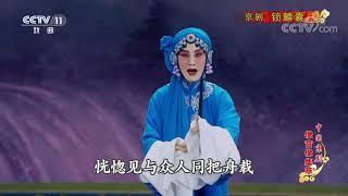 《中国京剧像音像集萃》 20200104 京剧《锁麟囊》 2/2| CCTV戏曲
