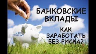 Банковские вклады! Как зарабатывать без риска?