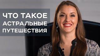 что такое астральные путешествия / Ольга Найдёнова / Арканум ТВ / Серия 202
