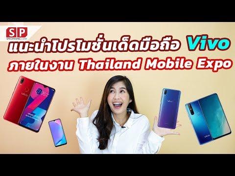 แนะนำมือถือ TME 2019 ไป TME ซื้อ Vivo รุ่นไหนดี รุ่นไหนมาขายบ้าง - วันที่ 29 May 2019