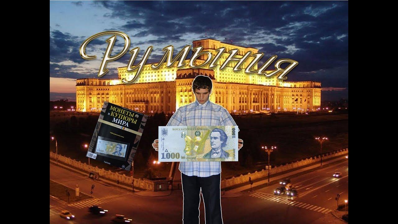 журнал-монеты и купюры мира россия