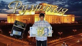 Купюра Румынии 1000 румынских леев. Монеты и купюры мира №7