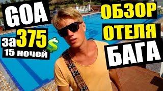 гОА ИНДИЯ - ТУР 375 БАГА, ПОЛНЫЙ ОБЗОР ОТЕЛЯ! Beira Mar Resort - Цены на жилье GOA