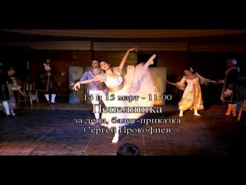 Детска програма на Софийска опера и балет - март 2014г.