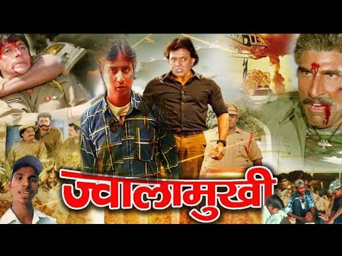 Download jwalamukhi (2000) mithun chakraborty chunky pandey Johnny Lever movie dialogue । #मिथुन_चक्रवर्ती