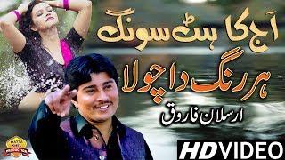 Har Rang Da Chola | Singer Arsal Farooq | Latest Saraiki Song 2019 | Wattakhel Production Pak