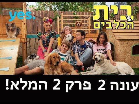 בית הכלבים עונה 2 - פרק 2 המלא
