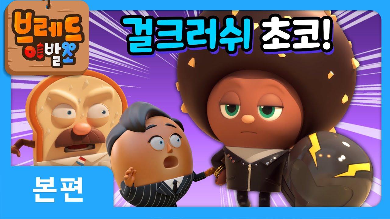 Download 브레드이발소2 | 걸크러쉬 초코! | 애니메이션/만화/디저트/animation/cartoon/dessert