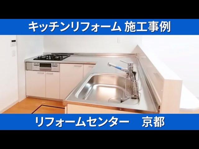 キッチンリフォーム施工事例 リフォームセンター 京都