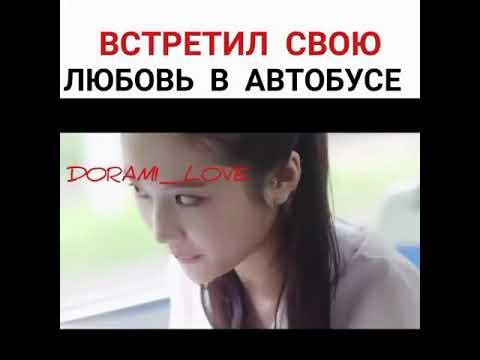 Встретил свою любовь в автобусе / ДОРАМА : ГАРДЕНИЯ В ЦВЕТУ