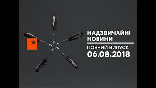 Чрезвычайные новости (ICTV) - 06.08.2018