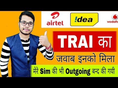 25 करोड़ Sim Card बन्द पर TRAI का जवाब TRAI vs Airtel, Vodafone-idea, Outgoing and incoming call बन्द