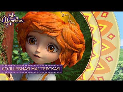 Царевны 👑 Волшебная мастерская   Новая серия. Премьера