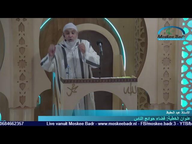 الأستاذ عبد الحفيظ:  قضاء حوائج الناس