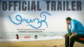 Maayanadhi - Official Tamil Trailer | Abi Saravanan, Venba | Ashok Thiagarajan | Raja Bhavatharini