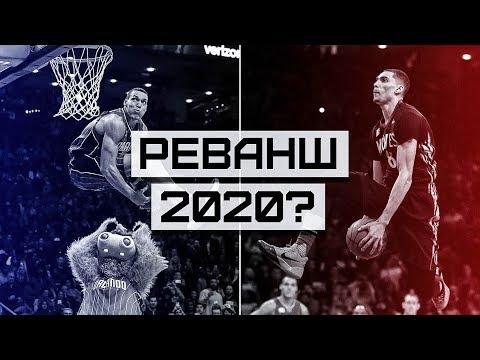 Зак Лавин vs Аарон Гордон. Реванш в 2020 ? | Smoove