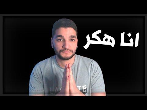 عز العرب هكر والدليل داخل الفيديو | PUBG MOBILE