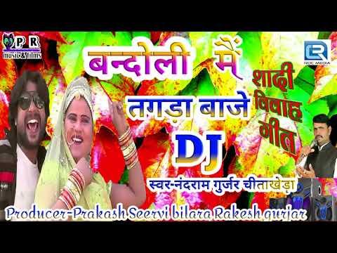 2018 का धमाकेदार DJ MIX VIVAH SONG   जरूर सुने   New Rajasthani DJ Song 2018   पसंद आएगा गाना