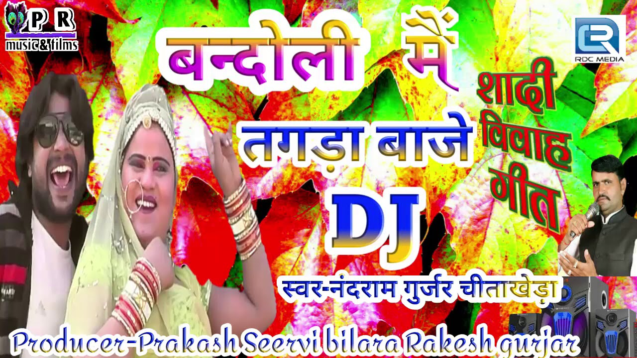 Mp3 hindi song rajasthani dj remix