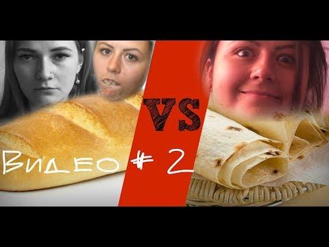 Реклама лаваша. Что лучше? Сравнение с обычным хлебом