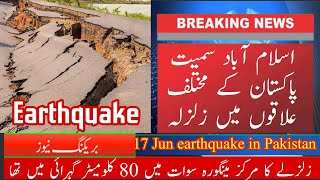 earthquake in Pakistan | today earthquake in Pakistan news | 17 June today earthquake videos |