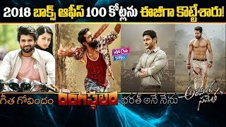 Telugu Blockbluster Movies 2018 | Tollywood Movies 2018 | YOYO Cine Talkies