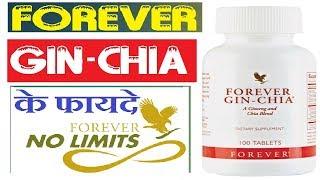 FOREVER GIN CHIA BENEFITS IN HINDI BY RAMESH SHARMA
