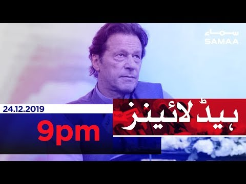 Samaa Headlines - 9PM - 24 December 2019