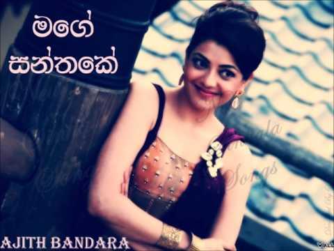 Mage Santhake -  Ajith Bandara