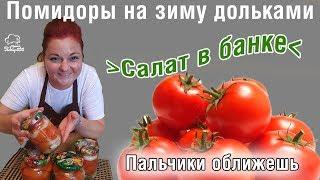 """САЛАТ НА ЗИМУ """"Пальчики оближешь"""" - резанные помидоры дольками на зиму, салат из половинок томатов"""