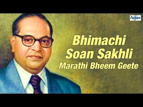 New Superhit Marathi Bheem Geete - Bhimachi Soan Sakhli | Bhim Songs मराठी गाणी