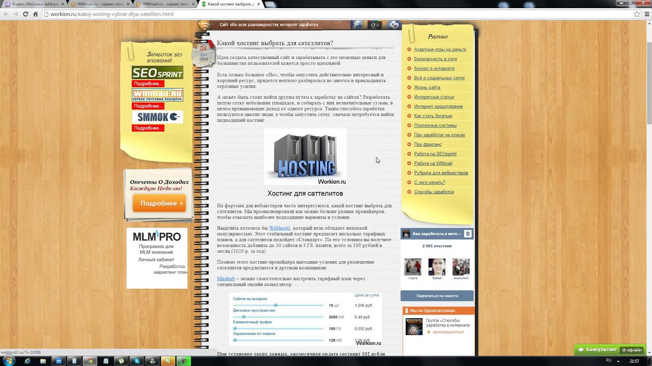 Обзор хостинг для сателлитов как сделать поиск по английским сайтам