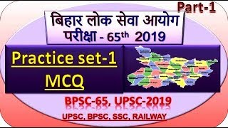 BPSC Assistant Practice set solved MCQ , BPSC 65 | UPSC 2019 Part-1