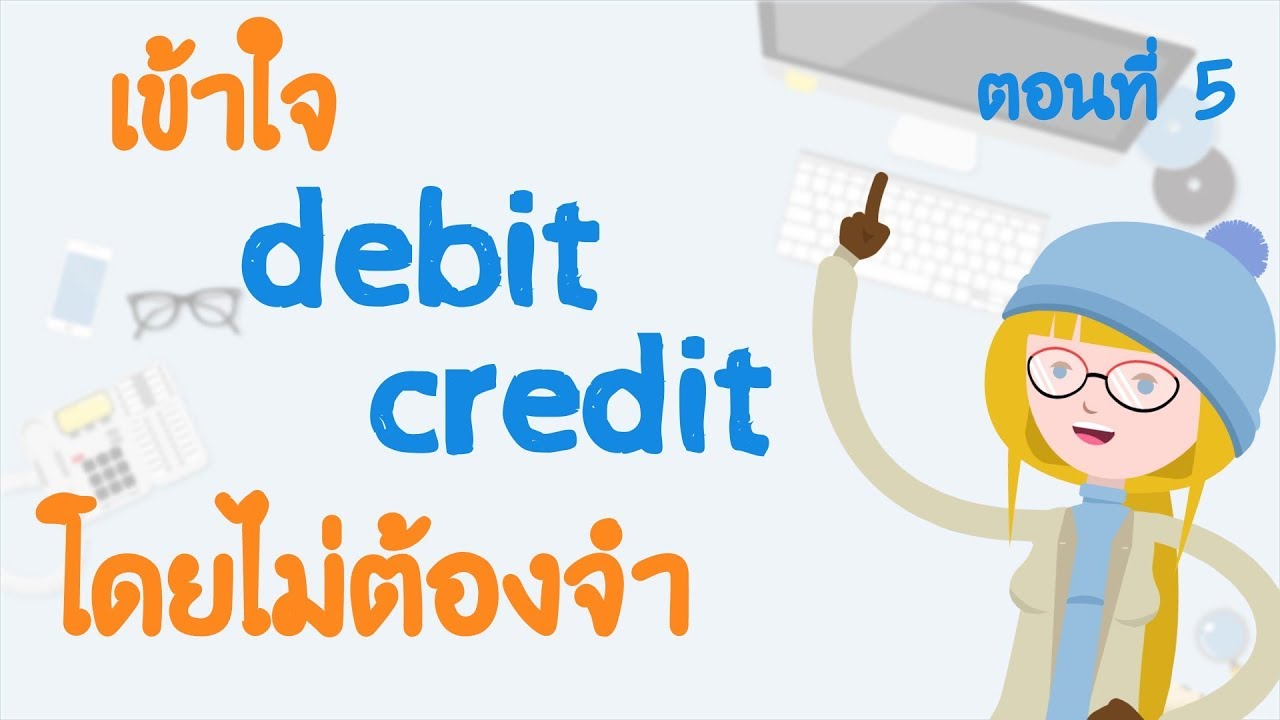เข้าใจ debit credit โดยไม่ต้องจำ ตอนที่ 5