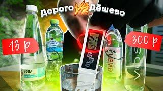 Дорогая вода - залог качества? НЕТ!1! Тест питьевой воды.